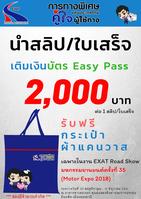 """การทางพิเศษแห่งประเทศไทย จัดกิจกรรมสัญจร """"EXAT Road Show""""  ในงาน """"มหกรรมยานยนต์ ครั้งที่ 35"""""""