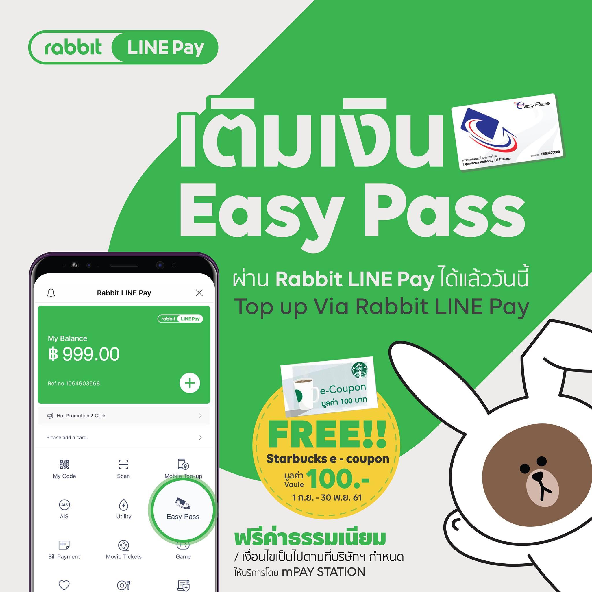 เติม Easy Pass ผ่าน Rabbit LINE Pay รับฟรี Starbucks e-Coupon