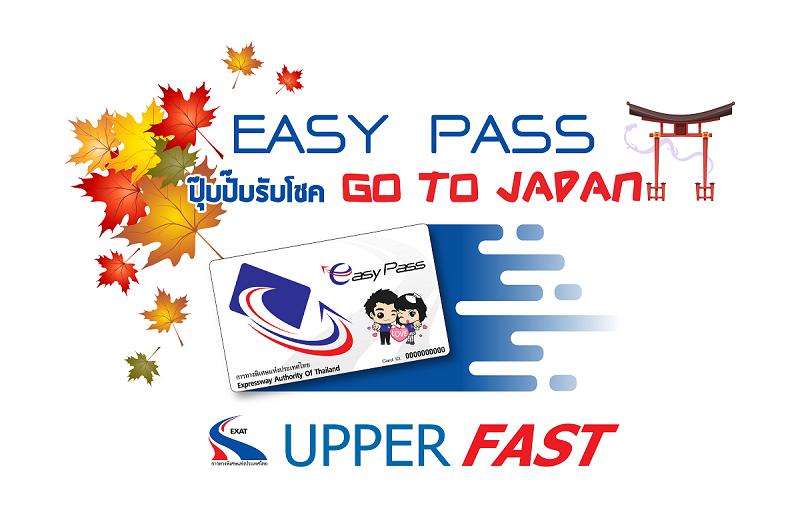 ใช้ Easy Pass ปุ๊บปั๊บ รับโชค Go to Japan