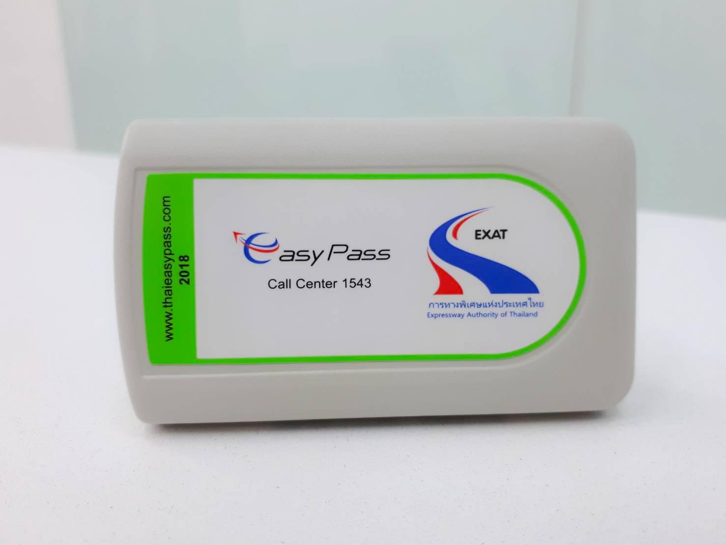 ขอรับขายึดบัตร Easy Pass ได้ฟรีไม่มีค่าใช้จ่าย