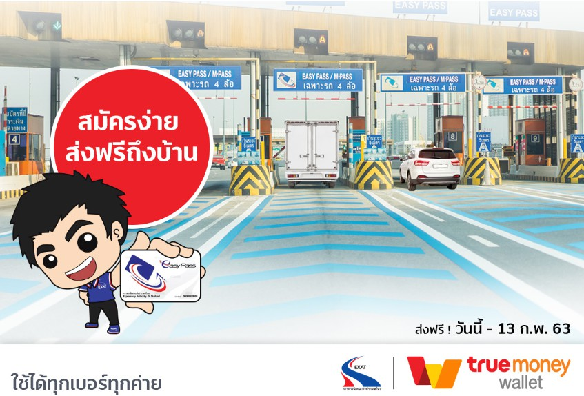 สมัครบัตร Easy Pass ผ่านช่องทาง Application TrueMoney Wallet