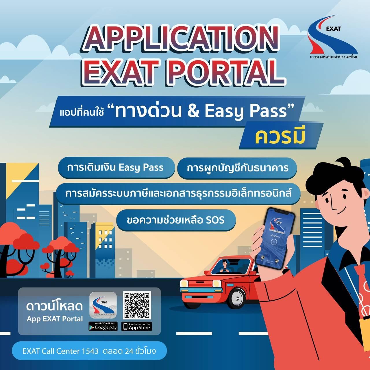 """""""ใช้ชีวิตง่ายๆ เปลี่ยนชีวิตให้ SMART ด้วย Application EXAT PORTAL  แอปพลิเคชั่น คู่ใจผู้ใช้ทาง"""