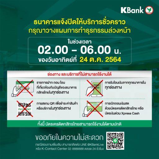 ธนาคารกสิกรไทย จำกัด (มหาชน) ขอแจ้งปิดปรับปรุงระบบ