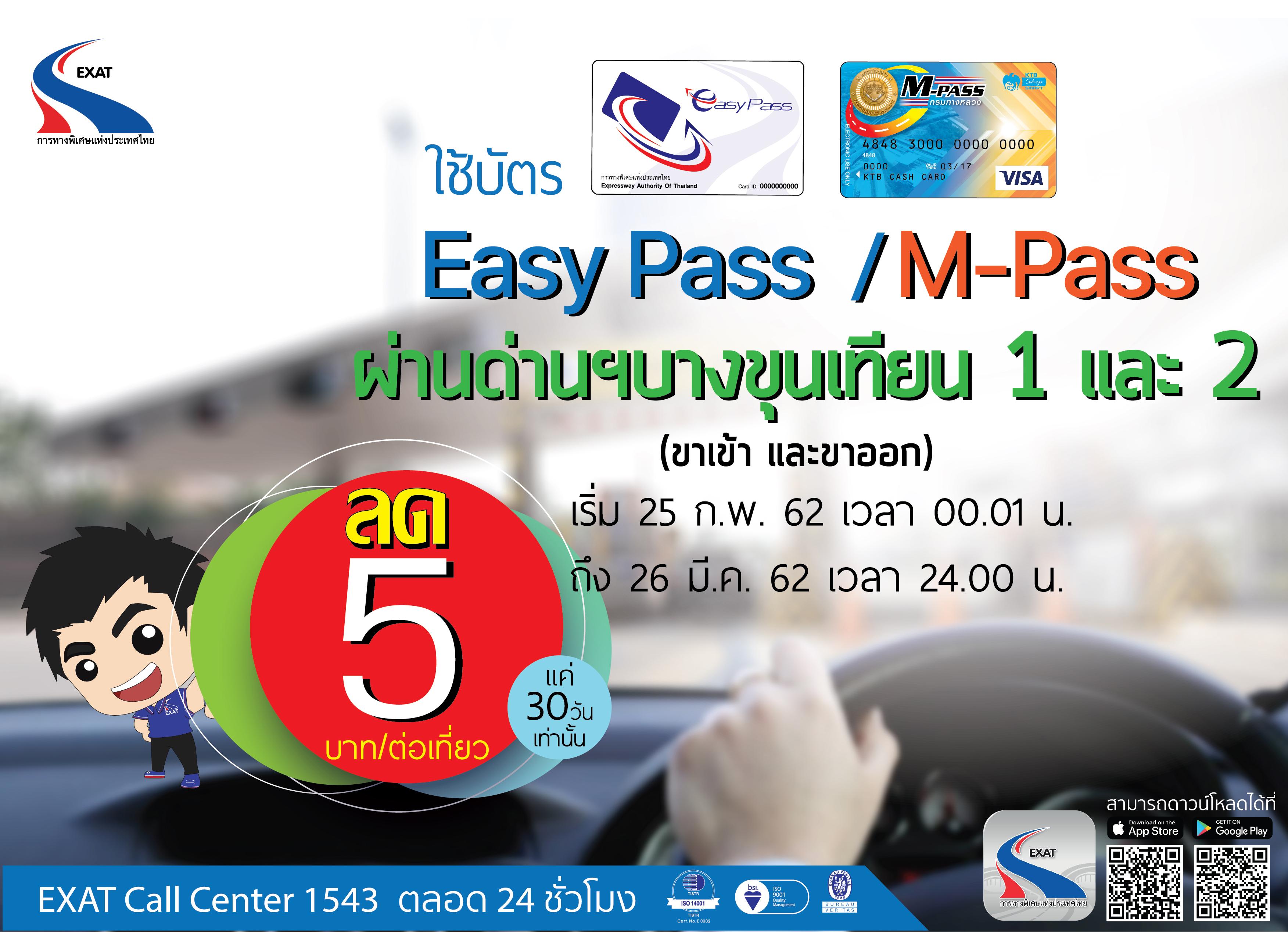 กทพ. จัดโปรฯ ใช้บัตร Easy Pass หรือ M - Pass ผ่านด่านฯ บางขุนเทียน ทั้งขาเข้าและขาออก ลดทันที 5 บาท/เที่ยว เริ่ม 25 กุมภาพันธ์ ถึง 26 มีนาคม 2562