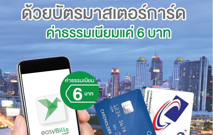 2C2P (Thailand) Co., Ltd. is offering a promotion for Easy Pass users who top-up their card through EasyBills