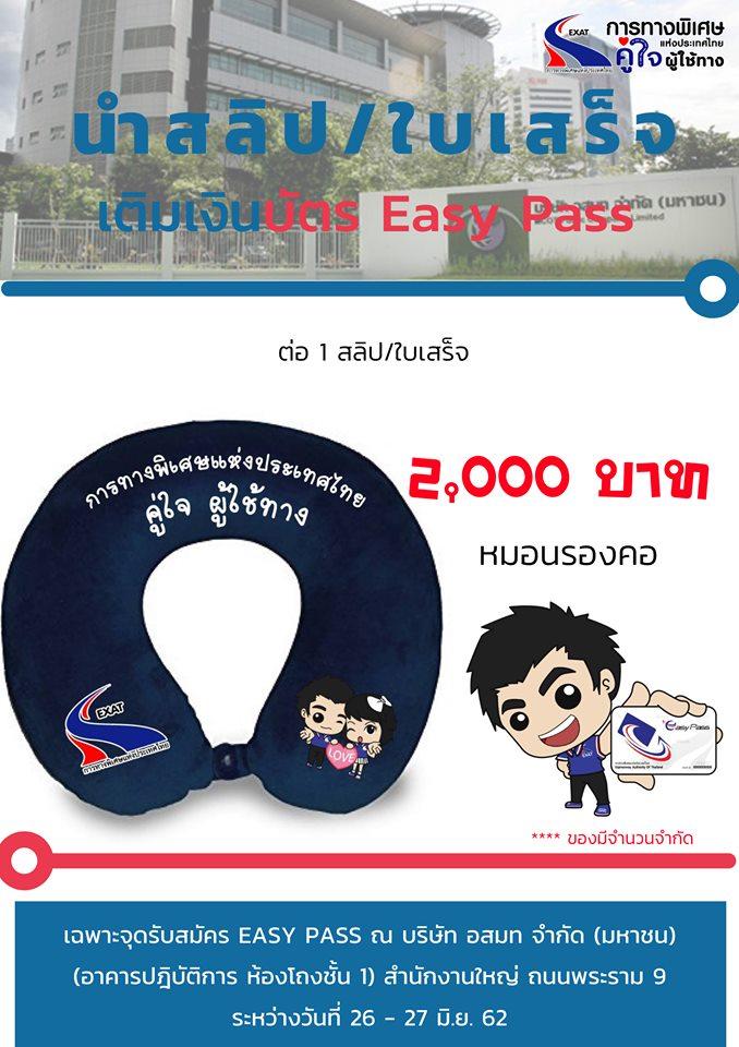 การทางพิเศษแห่งประเทศไทย (กทพ.) เปิดจุดรับสมัครสมาชิกบัตร Easy Pass ณ บริษัท อสมท จำกัด (มหาชน)