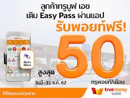 ลูกค้า ทรูมูฟ เอช เติมเงินบัตร Easy Pass ผ่าน Application True Money Wallet จะได้รับทรูพอยท์สูงสุด 50 TruePoint