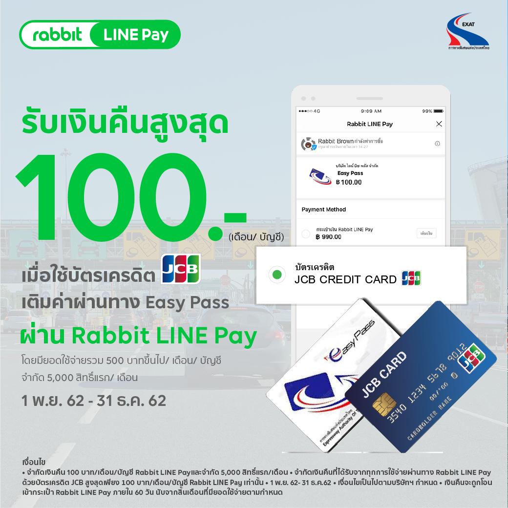 เมื่อใช้บัตรเครดิต JCB เติมเงินบัตร Easy Pass ผ่านช่องทาง Rabbit Line Pay รับเงินคืนสูงสุด 100 บาท