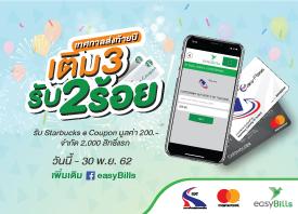 เติมเงิน Easy Pass  3 ครั้งด้วยบัตร MasterCard ผ่าน easyBills รับ Starbucks e coupon 200 บาท
