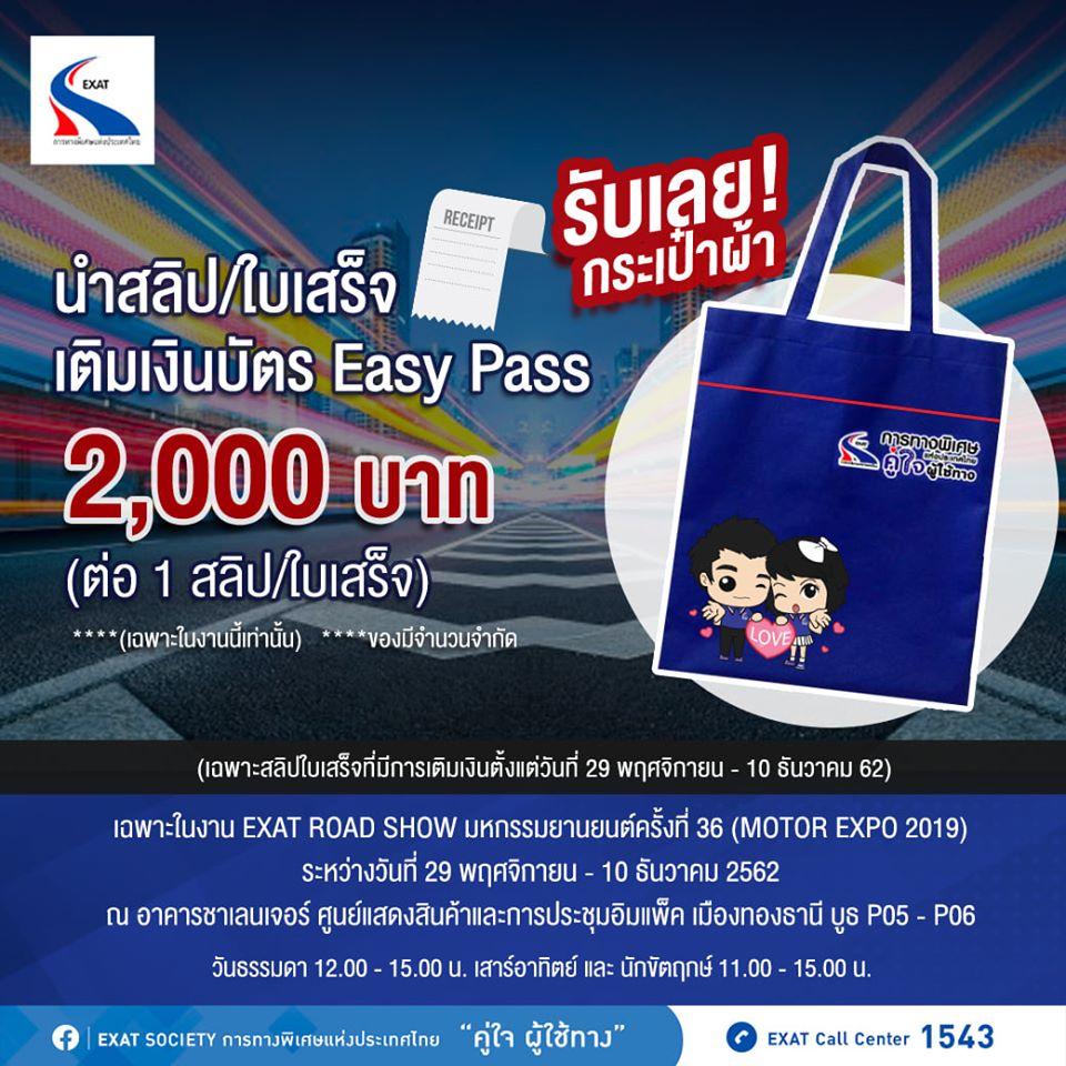 เติมเงินบัตร Easy Pass ในงานมหกรรมยานยนต์ครั้งที่ 36 2,000 บาท รับฟรีกระเป๋าผ้า