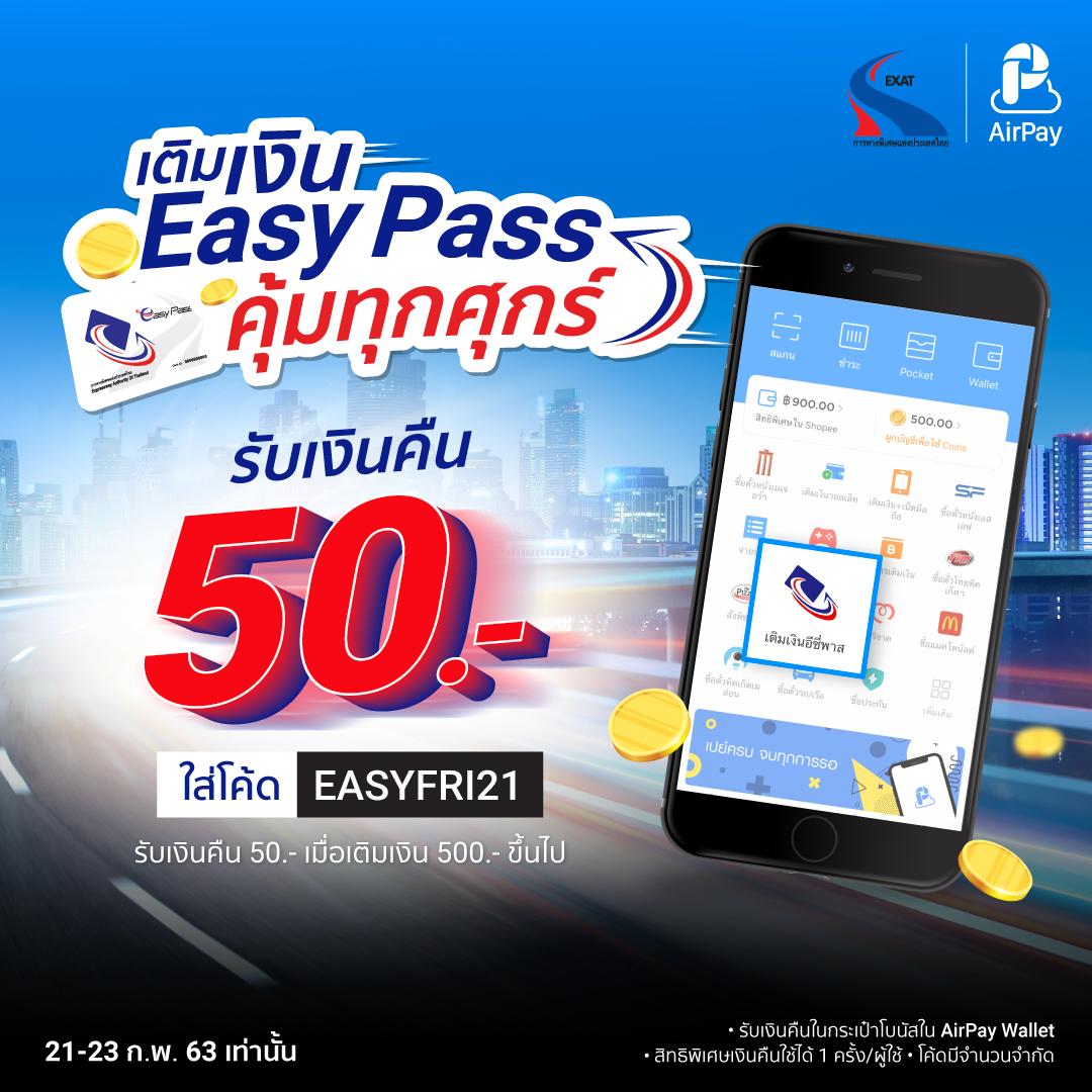 เติม Easy Pass กับ AirPay รับเงินคืน 50 บาททุกสัปดาห์