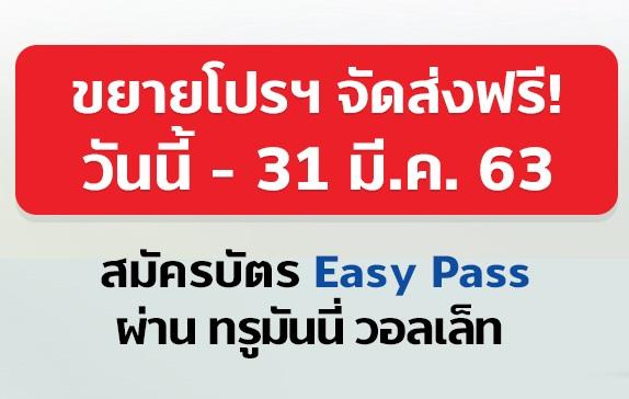 ขยายโปรโมชั่น จัดส่งฟรี เมื่อสมัครบัตร Easy Pass ผ่านช่องทาง Application TrueMoney Wallet