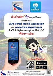 เติมเงินบัตร Easy Pass ผ่าน EXAT Portal และ www.thaieasypass.com ด้วยวิธีหักบัญชีธนาคารกรุงไทย ได้แล้ววันนี้