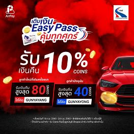 เติมเงินบัตร Easy Pass กับ AirPay ทุกศุกร์ รับเงินคืนเป็น Shopee Coins 10% ตลอดเดือนกันยายนนี้