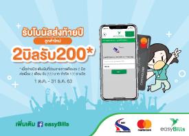 รับบัตรของขวัญ 200 บาท แค่เติมเงินผ่าน easyBills เดือนละ 2 บิล ต่อเนื่อง 2 เดือน