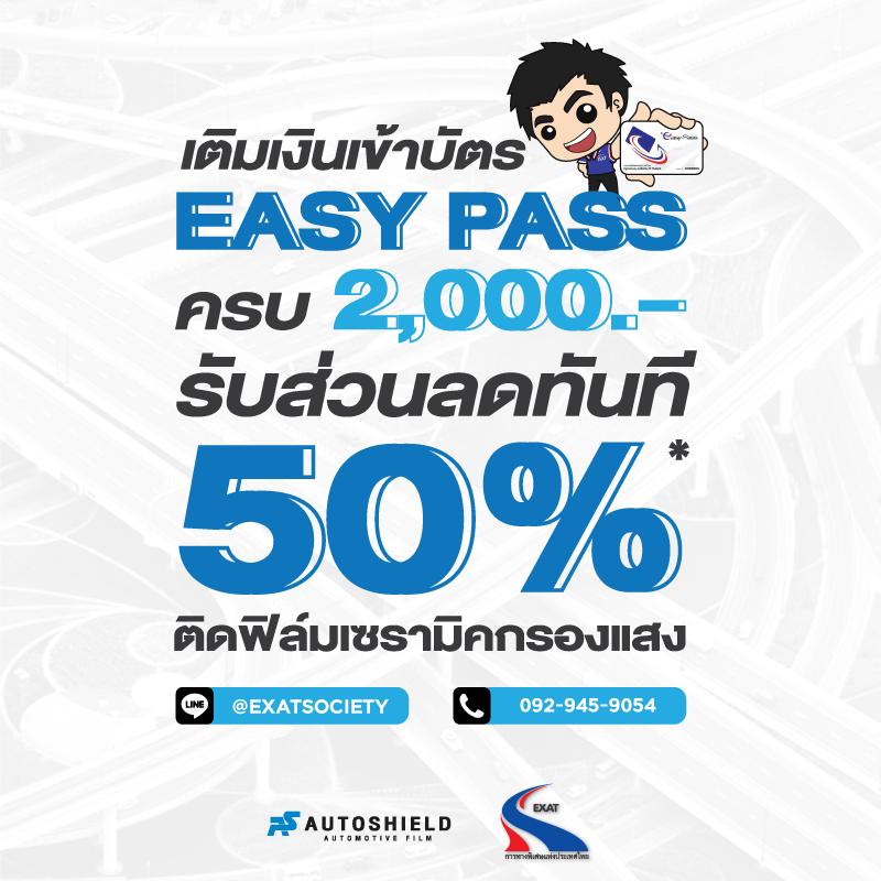 เติมเงินบัตร Easy Pass ตั้งแต่ 2,000 บาทขึ้นไป รับสิทธิส่วนลด 50% ติดตั้งฟิล์มกรองแสง Autoshield
