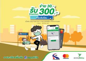 เติมเงินบัตร Easy Pass ผ่านช่องทางของ easyBills เดือนนี้ครบ 5 ครั้ง รับ Voucher 300 บาท