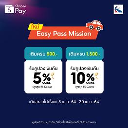 เติมเงินบัตร Easy Pass ผ่าน ShopeePay App รับเงินคืนสุดคุ้มตลอดเดือนเมษายน